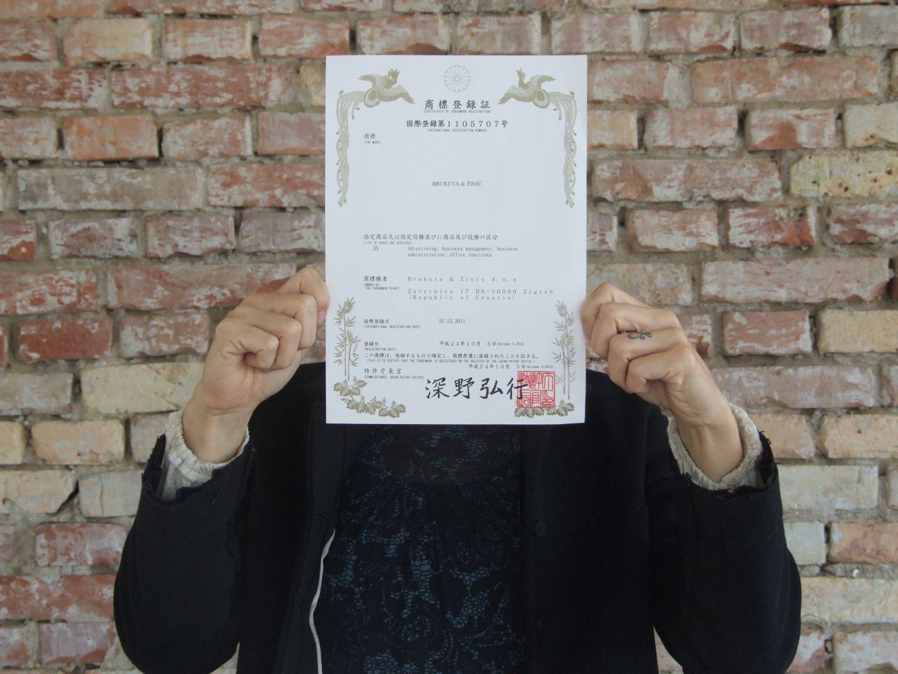 japan_certificate